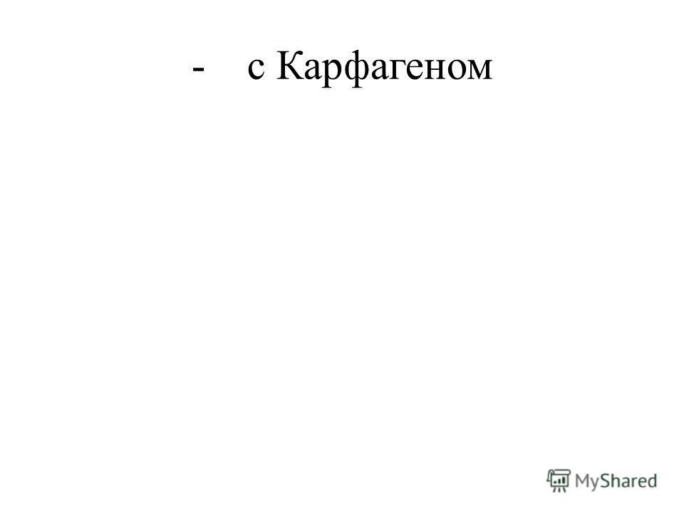 - с Карфагеном