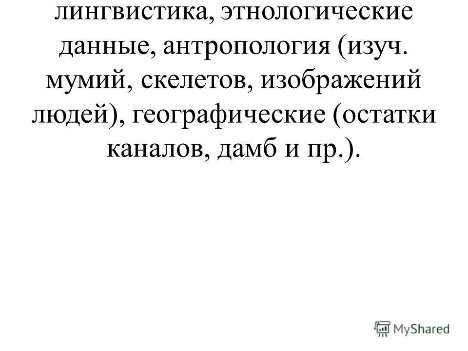 Категории: письменные, маткулатура, фольклор, лингвистика, этнологические данные, антропология (изуч. мумий, скелетов, изображений людей), географические (остатки каналов, дамб и пр.).