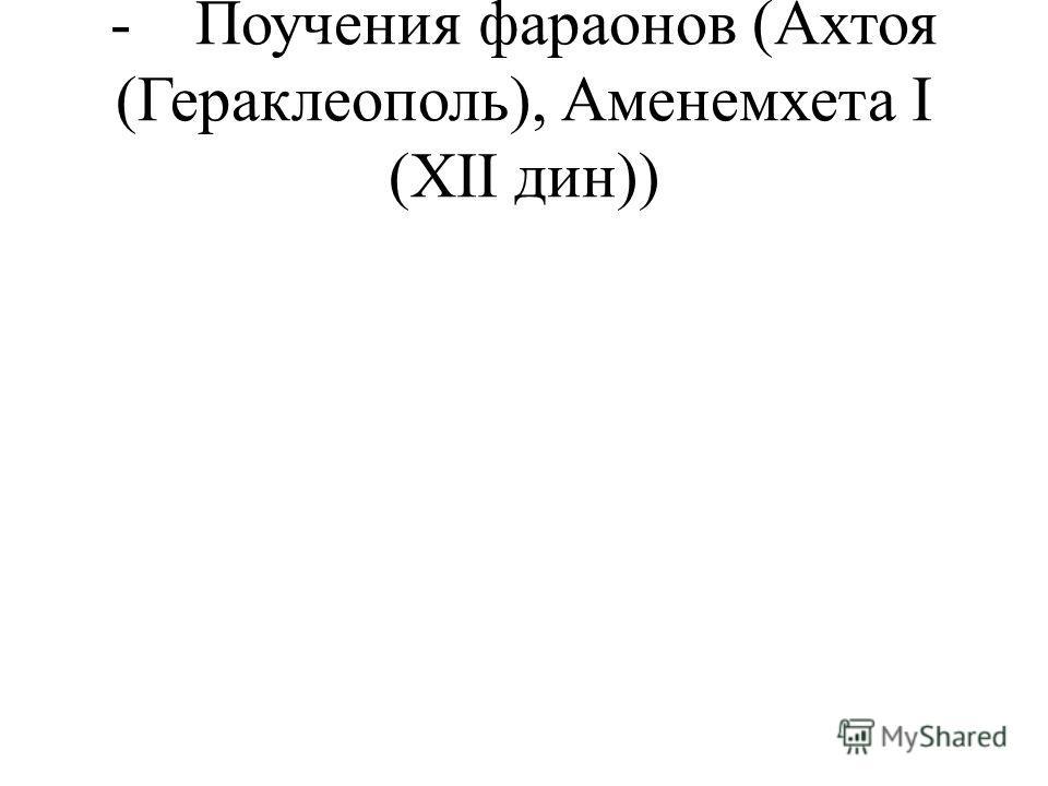 - Поучения фараонов (Ахтоя (Гераклеополь), Аменемхета I (XII дин))