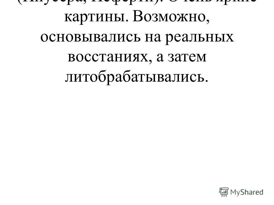 - Пророчества – «речения» (Ипусера, Неферти). Очень яркие картины. Возможно, основывались на реальных восстаниях, а затем литобрабатывались.
