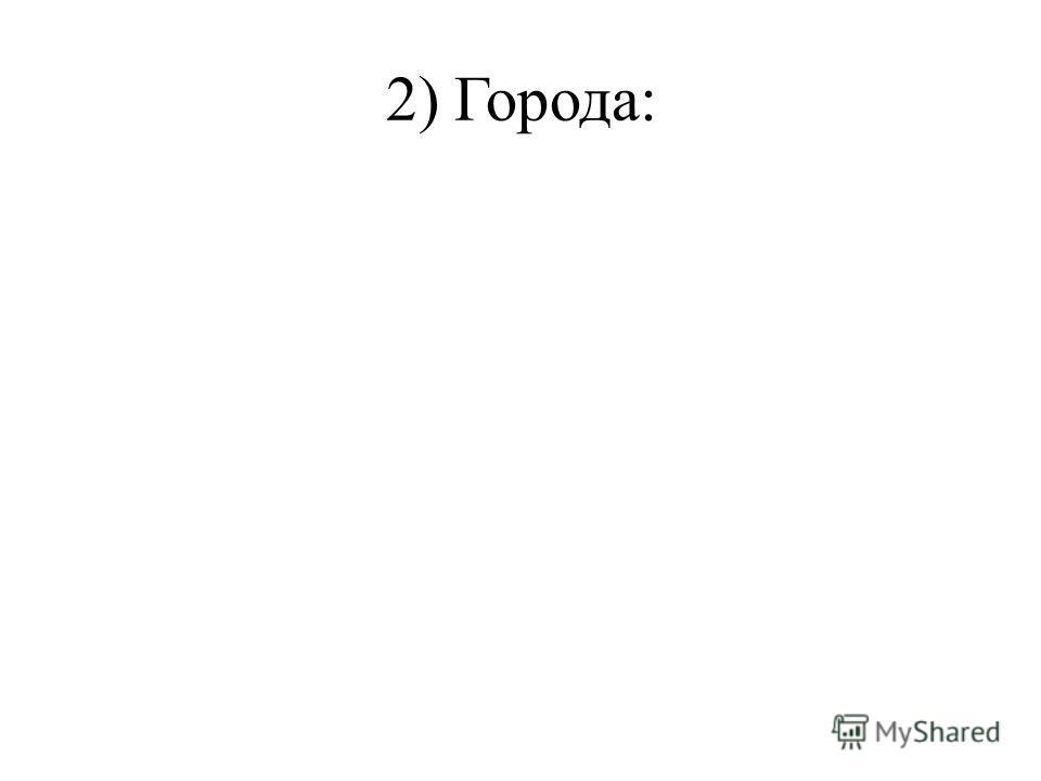 2) Города: