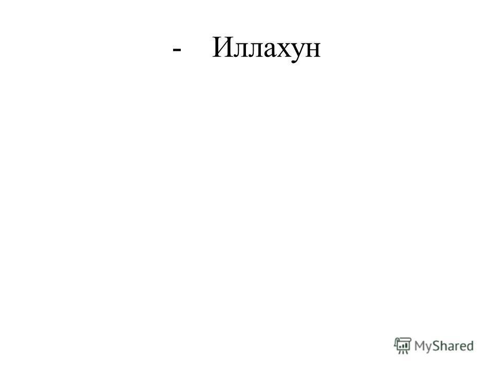 - Иллахун