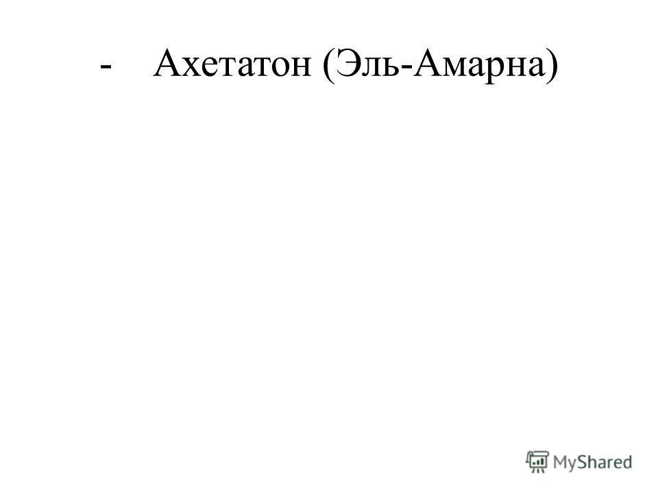 - Ахетатон (Эль-Амарна)