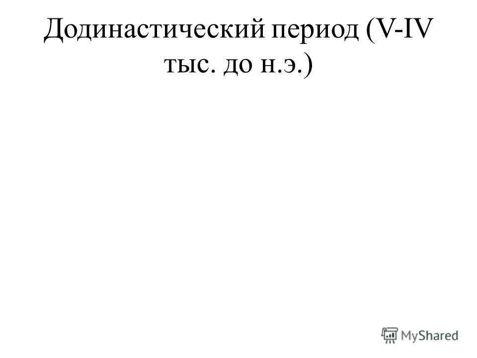 Додинастический период (V-IV тыс. до н.э.)