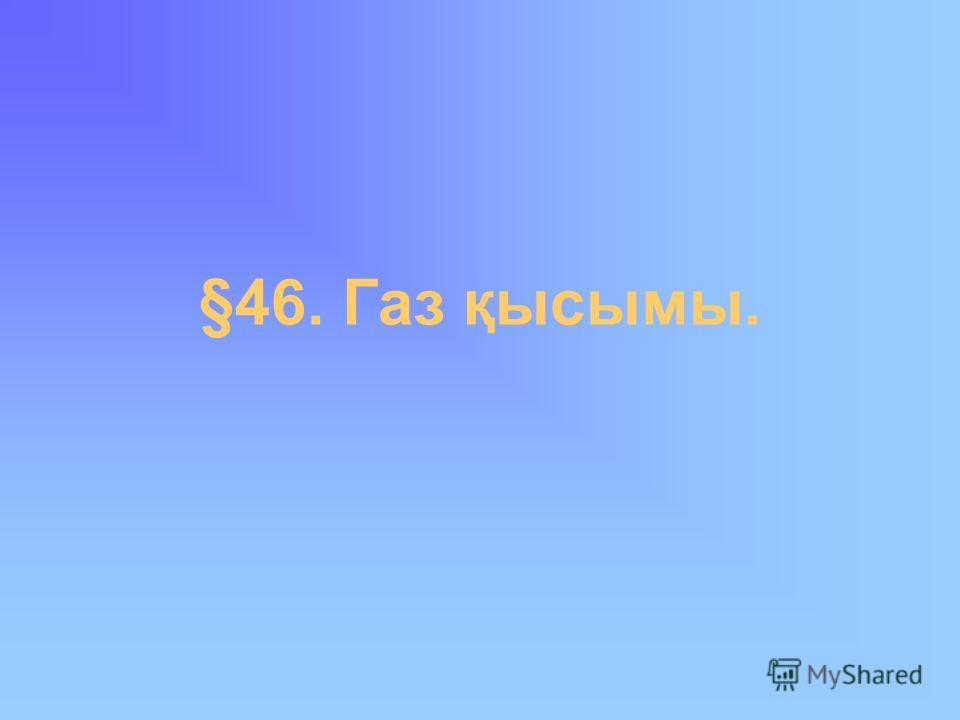§46. Газ қысымы.
