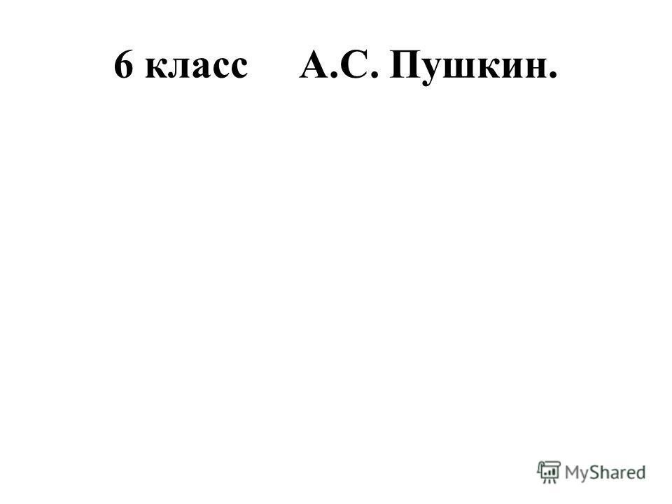 6 класс А.С. Пушкин.