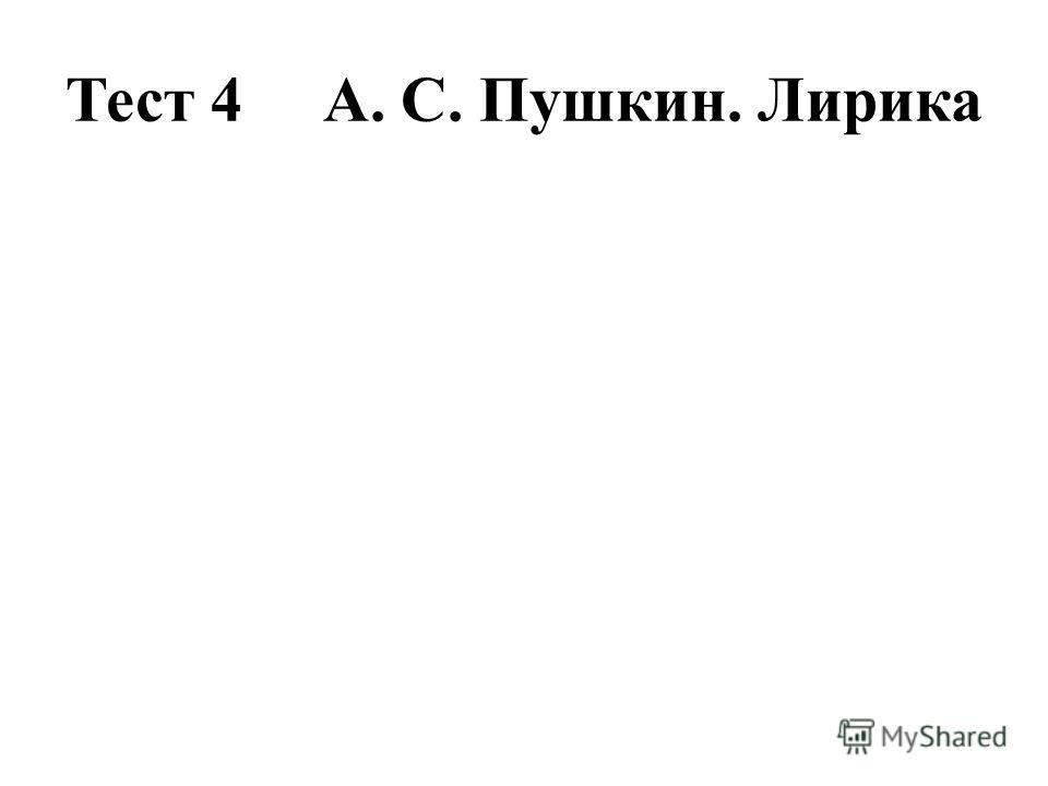 Тест 4 А. С. Пушкин. Лирика