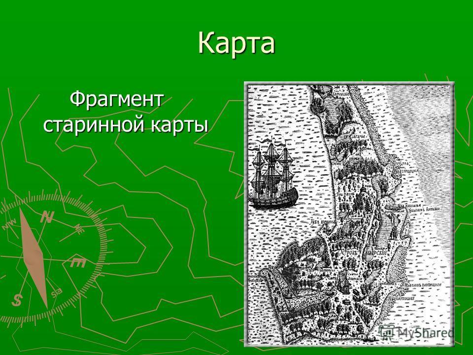 Карта Фрагмент старинной карты