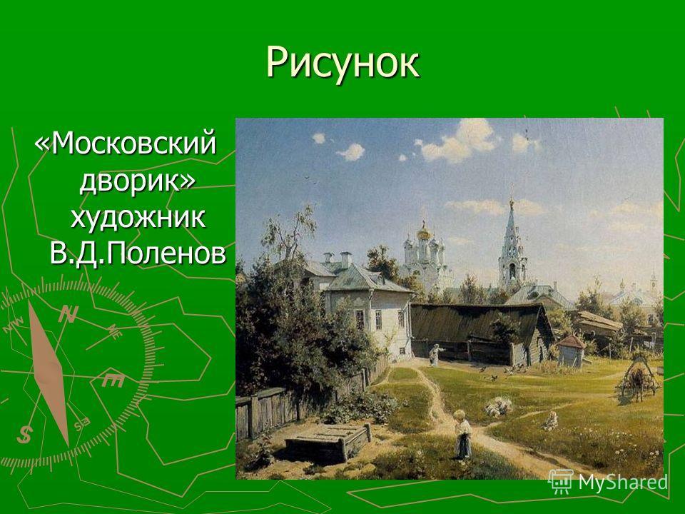 Рисунок «Московский дворик» художник В.Д.Поленов