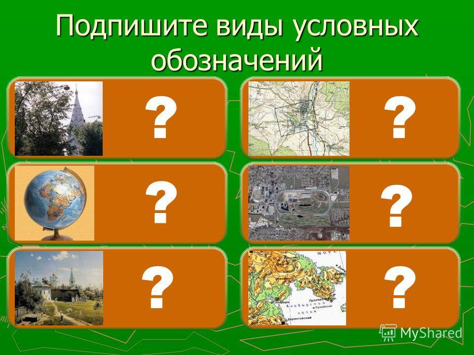 Аэро- фотосъемка Карта Топографический план Глобус РисунокФотография Подпишите виды условных обозначений ? ? ? ? ? ?