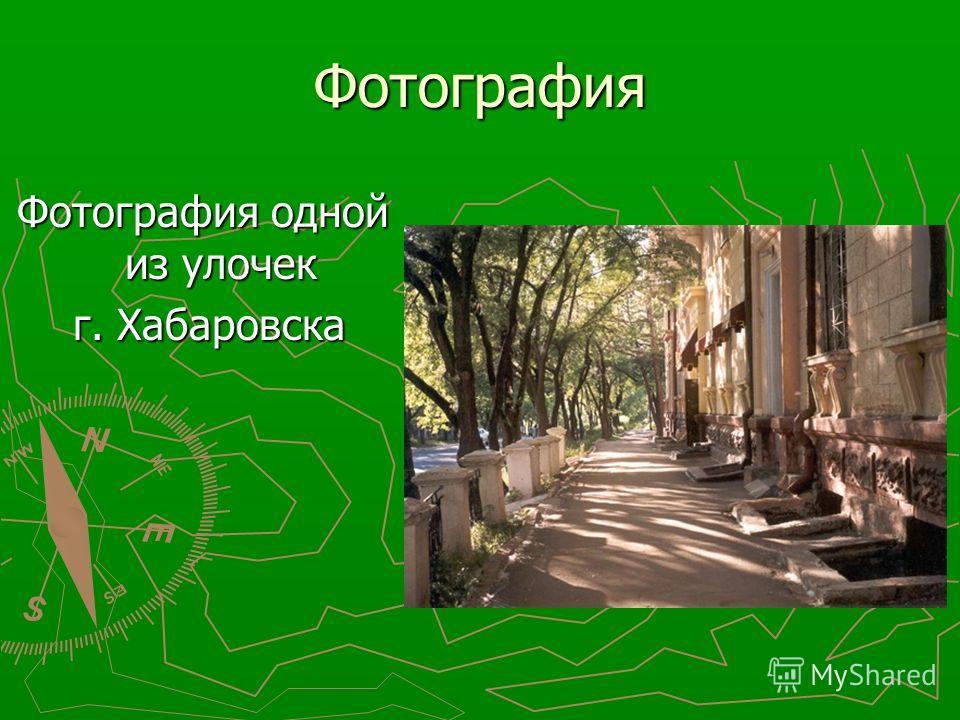 Фотография Фотография одной из улочек г. Хабаровска г. Хабаровска