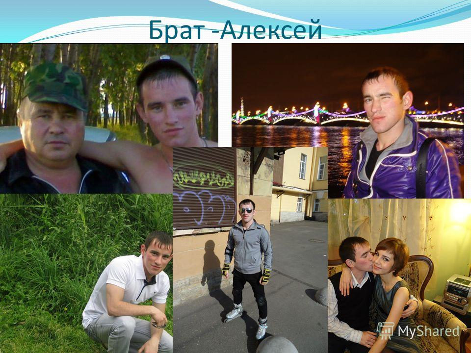 Брат -Алексей