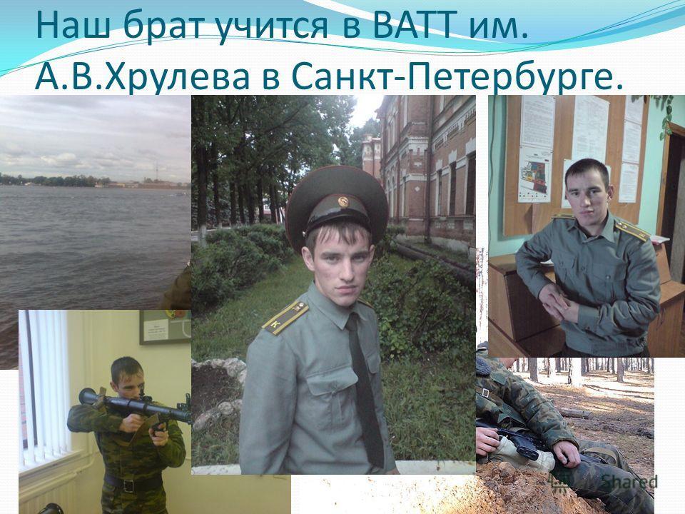 Наш брат учится в ВАТТ им. А.В.Хрулева в Санкт-Петербурге.