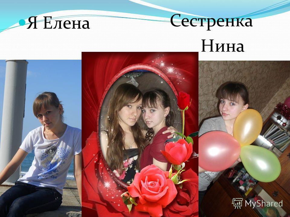 Я Елена Сестренка Нина