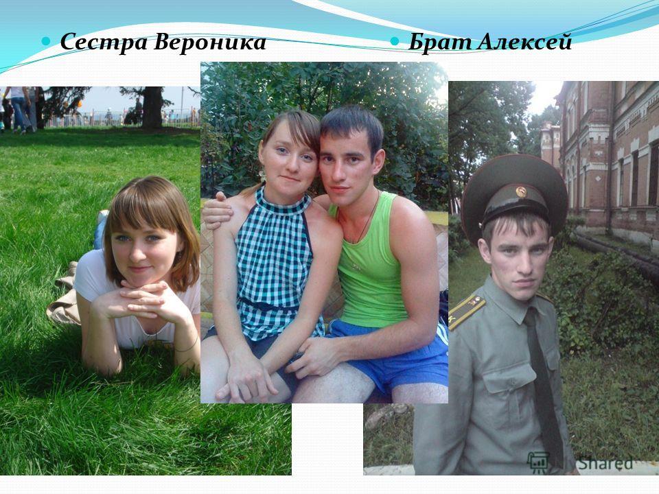 Сестра Вероника Брат Алексей