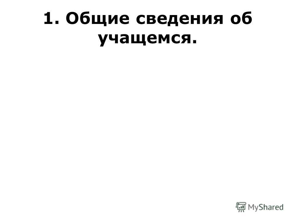 1. Общие сведения об учащемся.