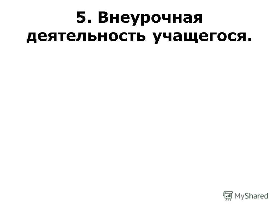 5. Внеурочная деятельность учащегося.