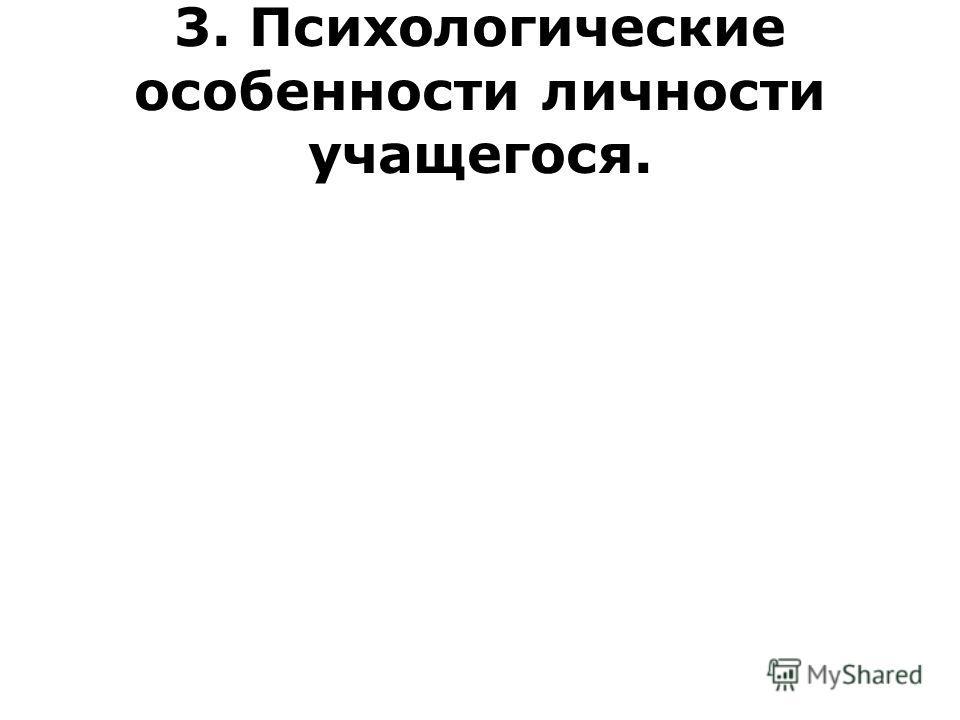 3. Психологические особенности личности учащегося.