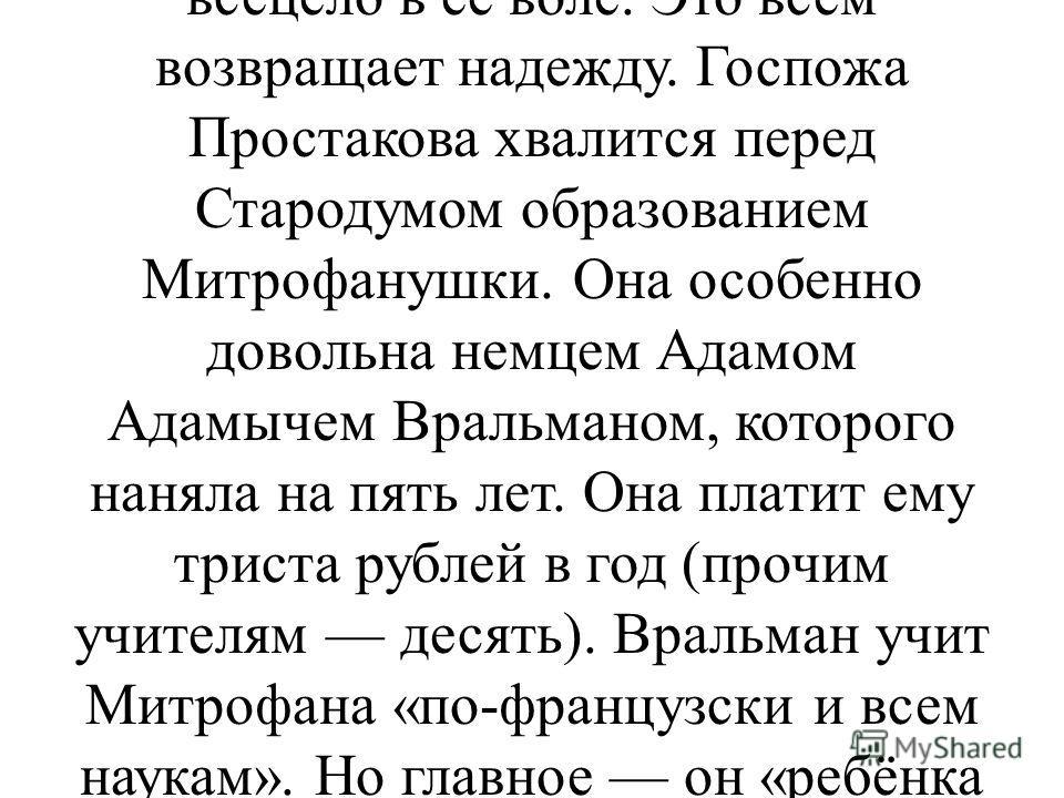 Но Стародум обещает на следующее же утро отвезти Софью в Москву, чтобы там выдать её замуж за некоего «молодого человека больших достоинств». Это известие повергает всех в уныние, а Софья «кажется поражённою». Тогда Стародум говорит ей, что выбор дос