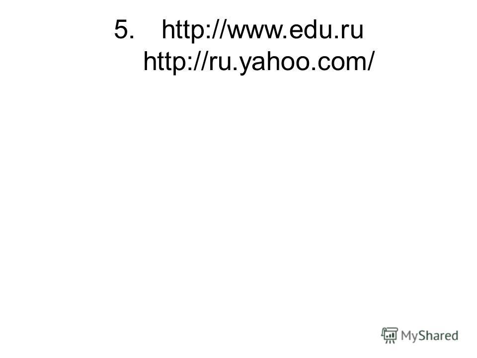 5.http://www.edu.ru http://ru.yahoo.com/