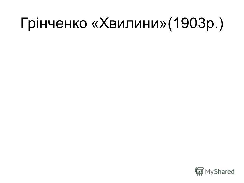 Грінченко «Хвилини»(1903р.)