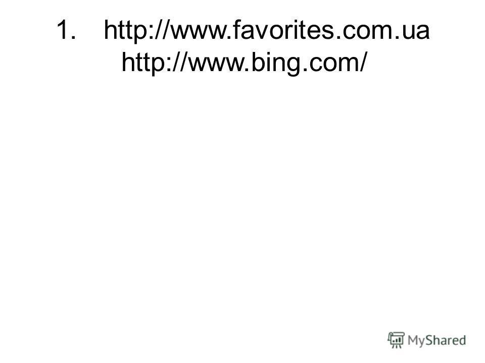 1.http://www.favorites.com.ua http://www.bing.com/