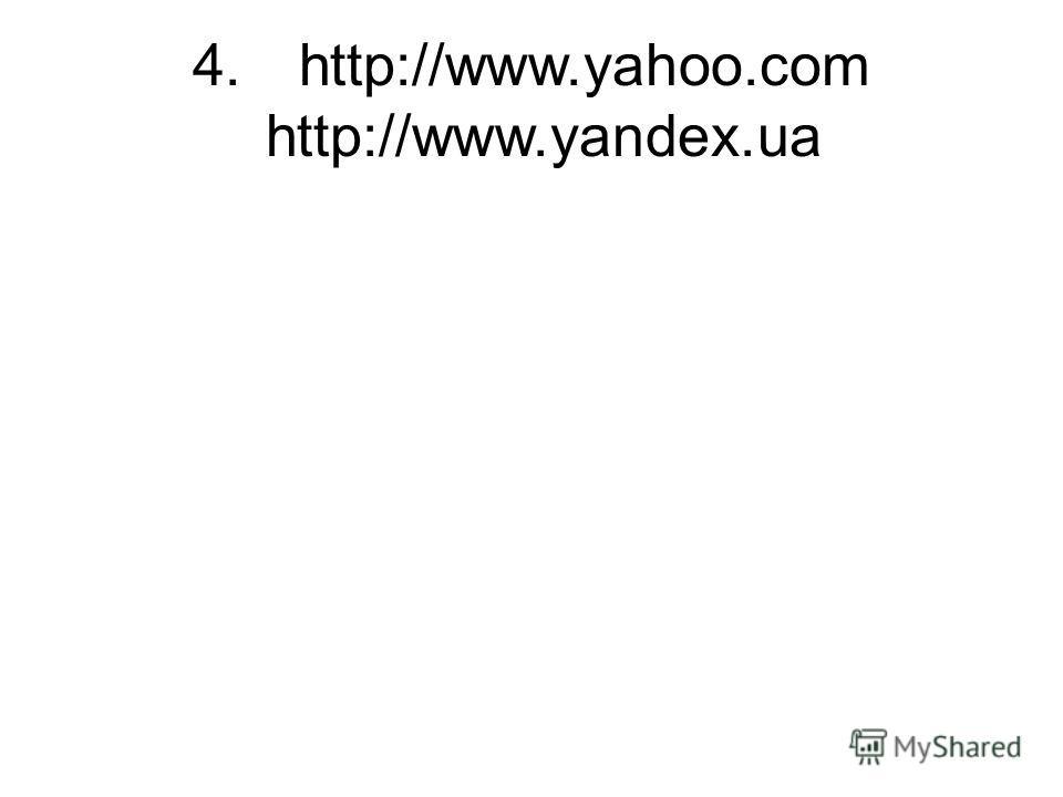 4.http://www.yahoo.com http://www.yandex.ua