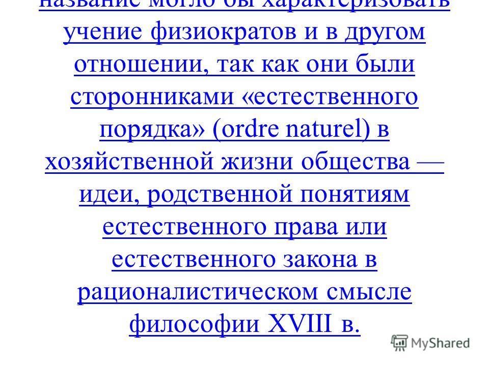 Название «физиократия» дано Дюпон де Немуром первым издателем сочинений Кёне ввиду того, что единственным самостоятельным фактором производства эта школа считала почву, природу. Впрочем, это название могло бы характеризовать учение физиократов и в др