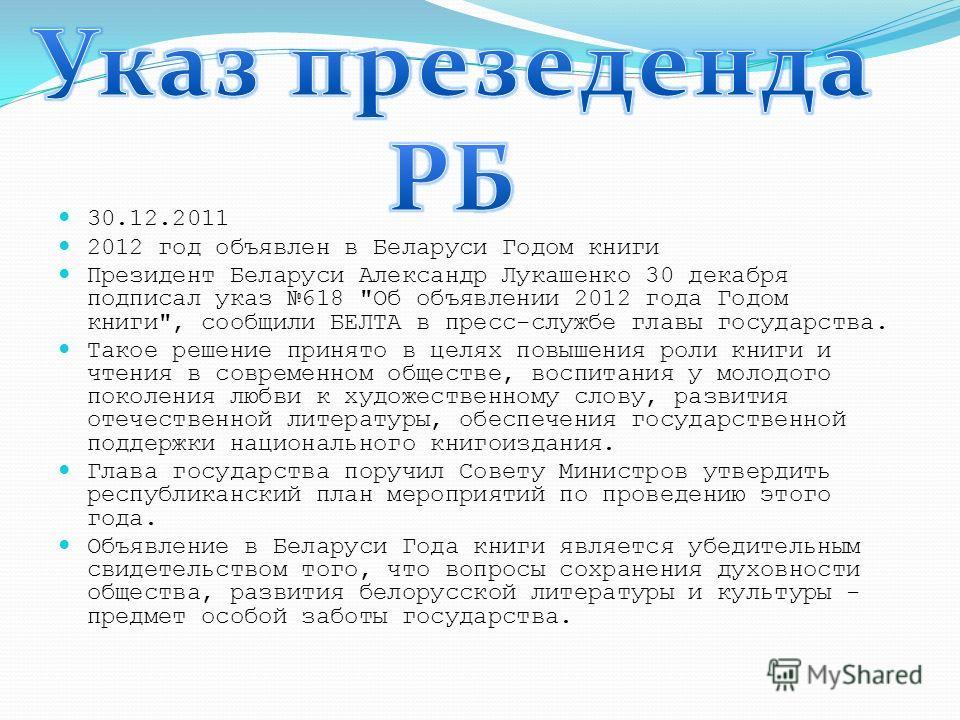 30.12.2011 2012 год объявлен в Беларуси Годом книги Президент Беларуси Александр Лукашенко 30 декабря подписал указ 618