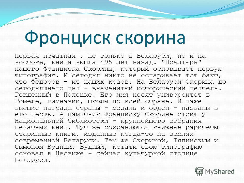 Фронциск скорина Первая печатная, не только в Беларуси, но и на востоке, книга вышла 495 лет назад.
