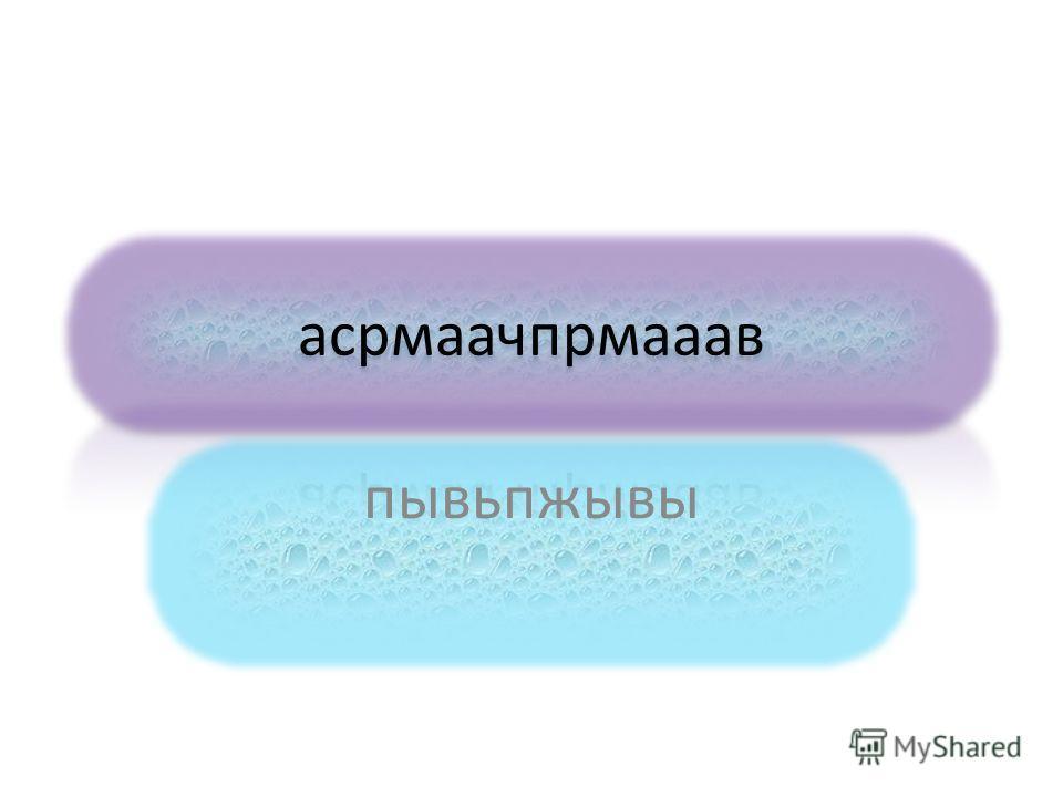 пывьпжывы