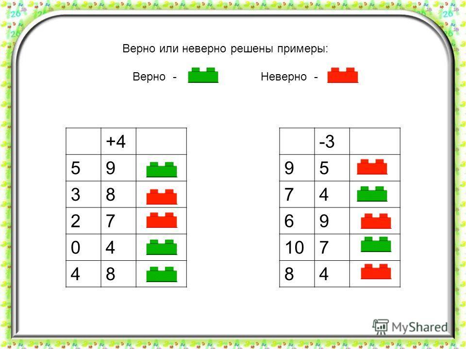 Верно или неверно решены примеры: Верно - Неверно - +4 59 38 27 04 48 -3 95 74 69 107 84