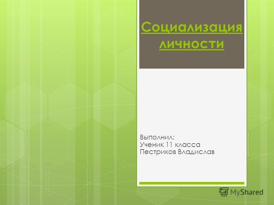 Социализация личности Выполнил: Ученик 11 класса Пестриков Владислав