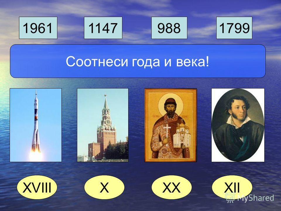 XVIIIXXXXII 114717999881961 Соотнеси года и века!