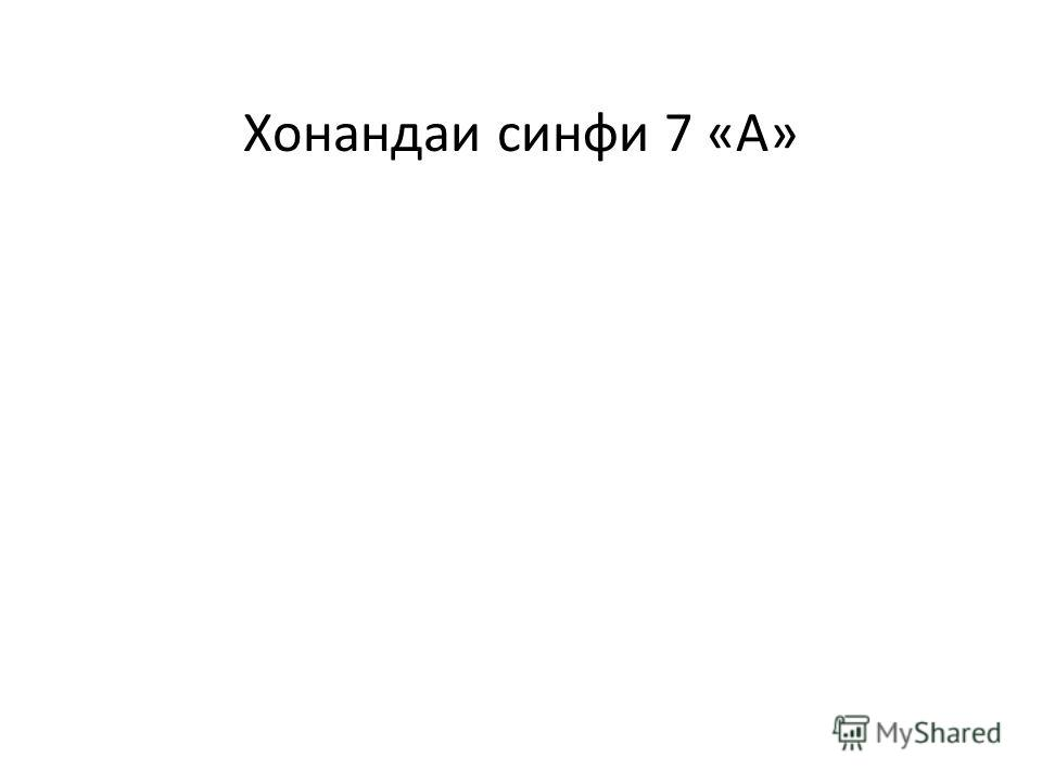 Хонандаи синфи 7 «А»