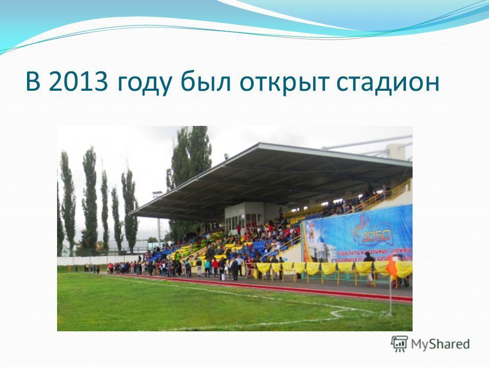 В 2013 году был открыт стадион