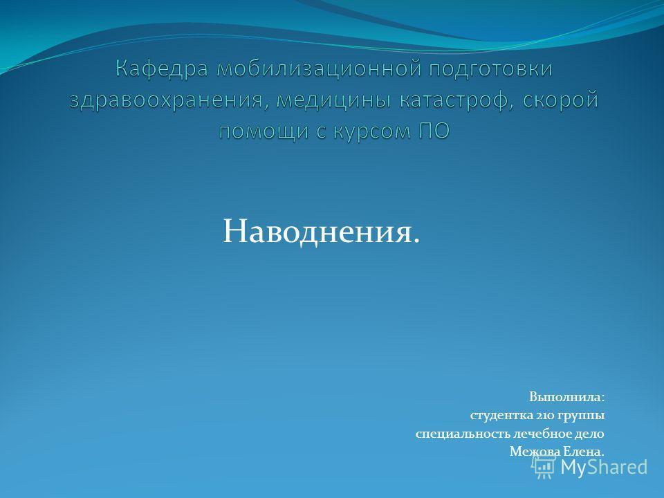 Наводнения. Выполнила: студентка 210 группы специальность лечебное дело Межова Елена.