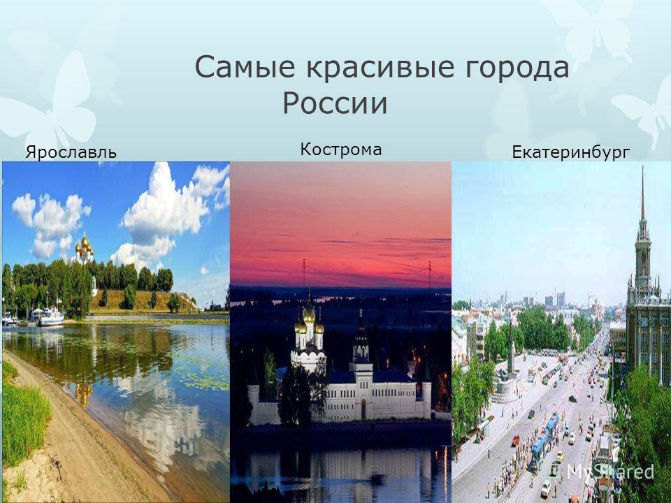 Самые красивые города России Ярославль Кострома Екатеринбург