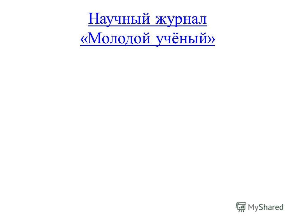 Научный журнал «Молодой учёный»