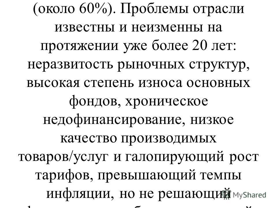 Жилищно-коммунальное хозяйство – одна из самых больших проблем российской экономики. Это одна из самых значимых отраслей, оказывающая огромное влияние на другие сферы жизни. ЖКХ – это очень большой, потенциально весьма доходный рынок с гарантированны