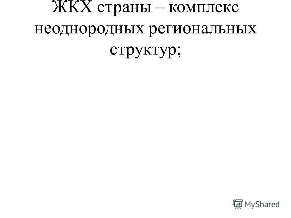 ЖКХ страны – комплекс неоднородных региональных структур;