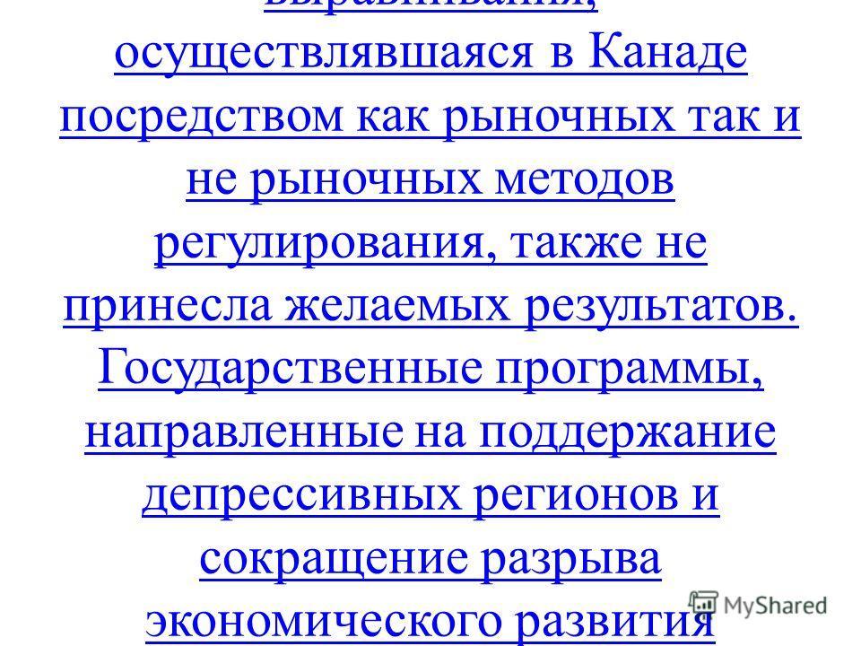 Россия – весьма неоднородна по уровню экономического развития регионов. На решение этой проблемы ежегодно выделяется большое количество средств, разрабатываются и внедряются различные механизмы, но разрыв остается не только не снижается, но существен