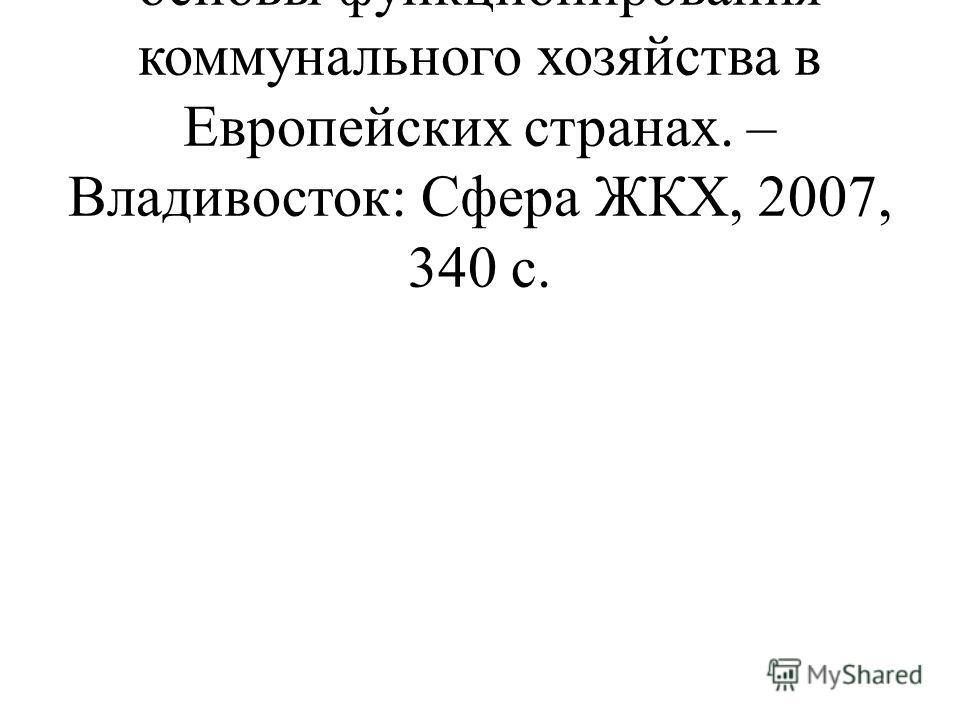 Янковский Н.Я. Правовые основы функционирования коммунального хозяйства в Европейских странах. – Владивосток: Сфера ЖКХ, 2007, 340 с.