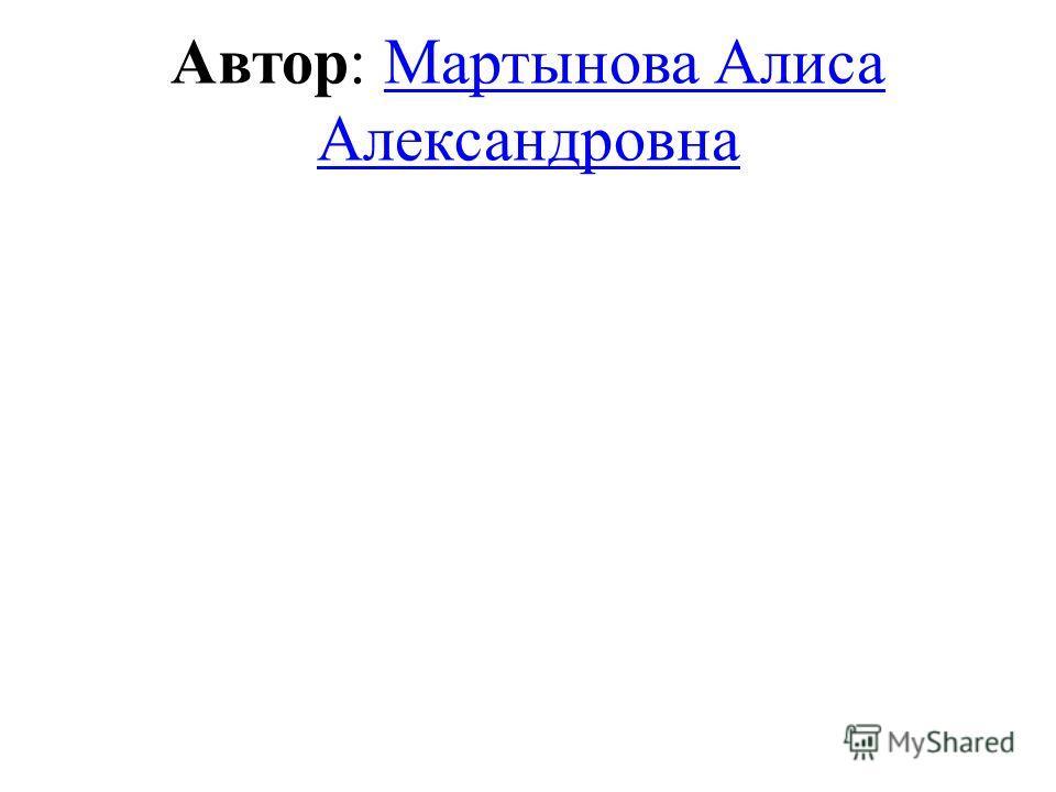Автор: Мартынова Алиса АлександровнаМартынова Алиса Александровна