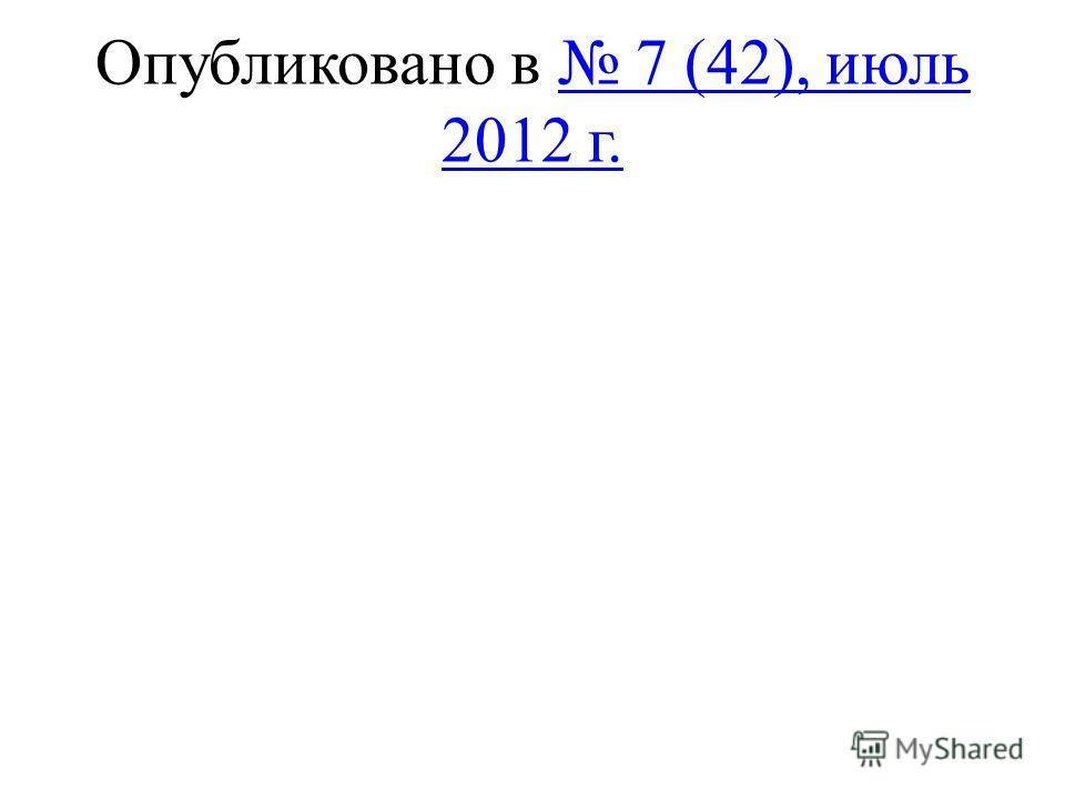 Опубликовано в 7 (42), июль 2012 г. 7 (42), июль 2012 г.