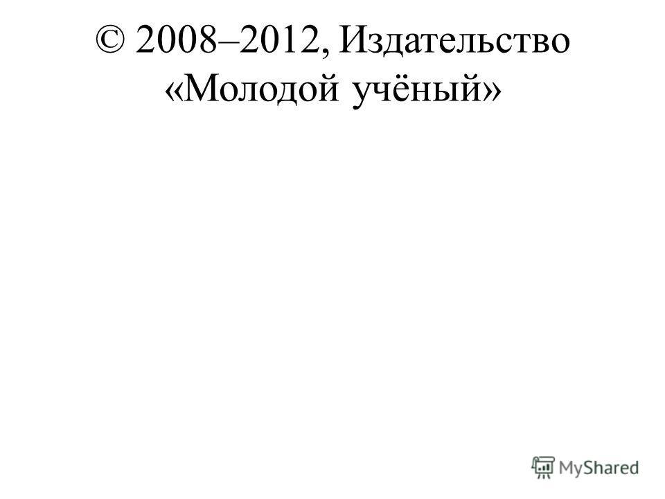 © 2008–2012, Издательство «Молодой учёный»