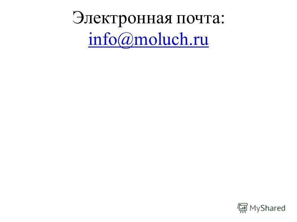 Электронная почта: info@moluch.ru info@moluch.ru