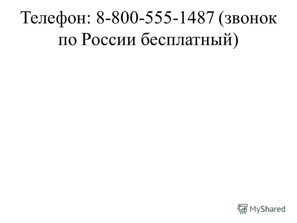 Телефон: 8-800-555-1487 (звонок по России бесплатный)