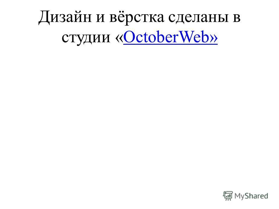 Дизайн и вёрстка сделаны в студии «OctoberWeb»OctoberWeb»