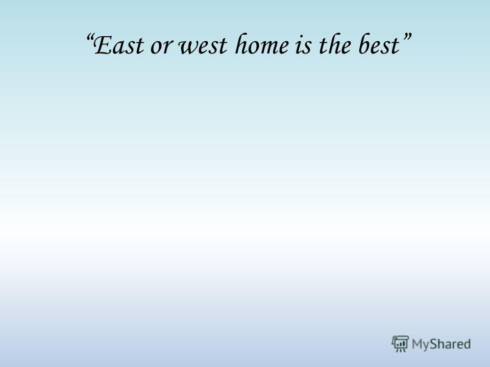 East or west home is the best